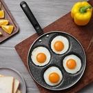 煎蛋鍋煎雞蛋鍋不黏平底鍋家用迷你荷包蛋漢堡蛋餃鍋模具四孔小煎蛋神器