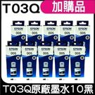 EPSON T03Q100 黑 原廠防水填充墨水 盒裝x10