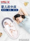 床中床新生嬰兒床可折疊便攜式寶寶睡床上可移動仿生多功能防壓bb 阿宅便利店YJT