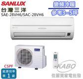 【佳麗寶】-含標準安裝(台灣三洋SANLUX)變頻冷暖分離式一對一冷氣(約適用3-5坪)SAE-28VH6/SAC-28VH6