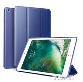 iPadmini5保護套mini4蘋果2018新款iPad9.7英寸平板電腦殼mini2全包硅膠『艾麗花園』
