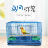 鳥籠金屬鳥籠鴿子相思鳥籠子鸚鵡籠兔子籠鐵絲群鳥籠群籠