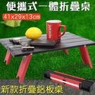 【迷你】新款-折疊鋁板桌(贈收納袋)(非傳統型彈力繩)僅0.7KG!野餐桌 鋁合金桌 折疊桌