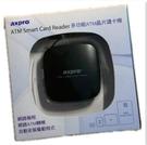 axpro ATM晶片多功能讀卡機 (AXP768)