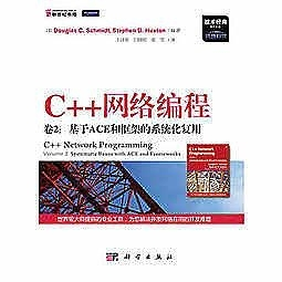 簡體書-十日到貨 R3Y【C++網路編程 卷2:基於ACE和框架的系統化複用】 9787030341983 科學出版