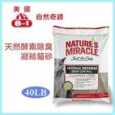 *King Wang*【含運】美國8in1 自然奇蹟《天然酵素除臭凝結貓砂》40磅/包 貓適用