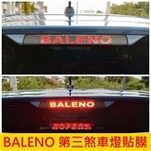 SUZUKI鈴木【BALENO第三煞車燈貼膜】後檔貼 3M卡夢貼紙 煞車LED燈 停車燈貼 警示燈