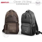 《飛翔無線3C》MATiN Clever 170 Sling 克萊爾單肩後背包│公司貨│斜背相機包 出遊攝影包
