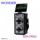WONDER旺德 卡拉OK歡樂唱隨身音響 WS-P001 ◆具2組麥克風插座☆6期0利率↘☆