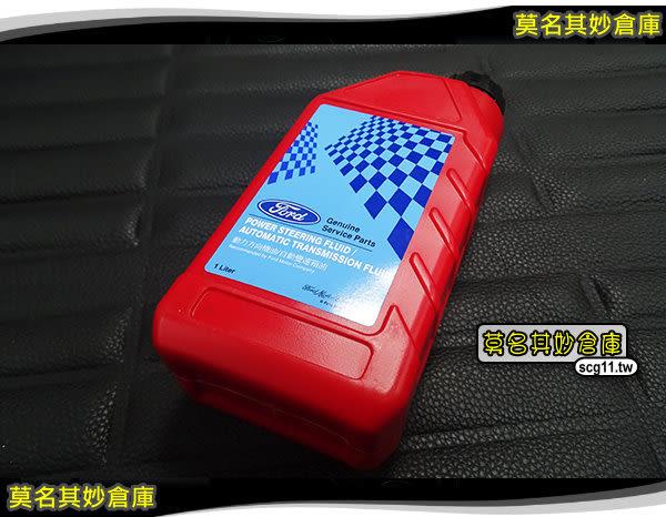 莫名其妙倉庫【2P111 動力油LV紅瓶】原廠 PSFLVFC01AA 動力方向機油 自動變速箱油 FOCUS MK2