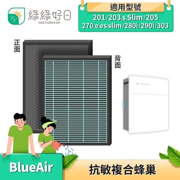 綠綠好日 二合一 HEPA 濾心 適用 Blueair 200/203/205/270E/280i 空氣清淨機