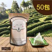 阿里山金萱濃香50入茶包