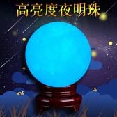 水晶球夜明珠天然夜光石超亮原石漢白玉熒光螢石球水晶球擺件鎮宅風水球 歐亞時尚