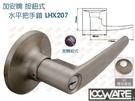 加安牌自然風系列水平鎖 LHX207 旋轉鈕設計 內側自動解閂  水平把手鎖 內外側扳手可互換 60mm 銀色