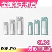 【方形口紅膠 M款3入】日本 KOKUYO GLOO系列 有色無色 兩種大小可選 辦公室 文具【小福部屋】