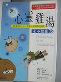 【書寶二手書T5/心靈成長_AFU】心靈雞湯-永不放棄_傑克.坎菲爾