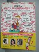 【書寶二手書T3/保健_ZHZ】法國女人寫給女人的28個絕對好命點子書_安索.達蒂