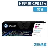 原廠碳粉匣 HP 紅色 CF513A/204A /適用 HP Color LaserJet Pro M154nw/M181fw