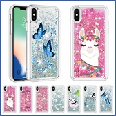 蘋果 iPhone XS XR XS MAX iX i8+ i7+ SE 2020 HU流沙殼 手機殼 全包邊 閃粉 軟殼 保護殼