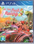 【玩樂小熊】現貨中PS4 遊戲 全明星水果賽車 All-Star Fruit Racing 中文版【玩樂小熊】