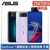 【福利品】ASUS ZenFone 7 【送保護貼】 前後翻轉 三鏡頭 手機 ZS670KS (8G/128G)