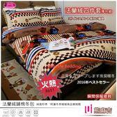 法蘭絨【薄被套+厚床包】6*6.2尺/加大˙四件套厚床包組/御芙專櫃『熊麻吉』冬季必購保暖商品