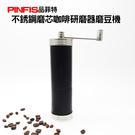 品菲特PINFIS-不銹鋼磨芯咖啡研磨器...