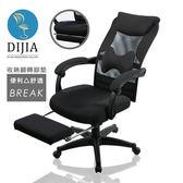 【DIJIA】克萊斯骨腰一體翻轉腳墊款電腦椅/辦公椅(5色任選)黑