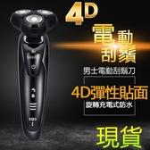 現貨 4D彈性貼面旋轉三刀頭男士電動刮鬍刀 充電式全機水洗剃鬚刀 美芭印象