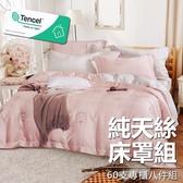 #YT12#奧地利100%TENCEL涼感60支純天絲5尺雙人舖棉床罩兩用被套八件組(限宅配)300織專櫃等級