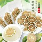 LV等級檸檬香片茶