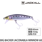 漁拓釣具 JACKALL BIG BACKER JACONABLA MINNOW 60 [路亞硬餌]
