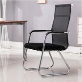 辦公椅電腦椅家用弓形麻將椅職員椅會議椅宿舍座椅靠背辦公室椅子 愛麗絲LX