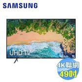 SAMSUNG 三星 49吋4K聯網液晶電視 UA49NU7100WXZW