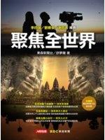 二手書博民逛書店 《聚焦全世界》 R2Y ISBN:9789863732129│東森新聞舒夢蘭