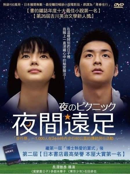 夜間遠足 DVD (購潮8)