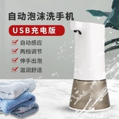 全自動泡沫洗手機智慧感應抑菌皂液器USB充電洗手液機家用清潔 LannaS