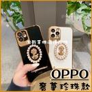 珍珠女王|OPPO A53 A5 A9 2020 Reno 2 Z Reno標準版 奢華亮眼 保護套 全包邊 手機殼 女王頭像 軟殼 套
