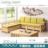 《固的家具GOOD》116-1-AD 紐西蘭松木沙發/整組【雙北市含搬運組裝】
