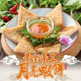【愛上新鮮】黃金手工月亮蝦餅5片組(210g/片)