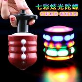 仿木陀螺玩具發光成人旋轉陀螺兒童電動平衡玩具【奇趣小屋】