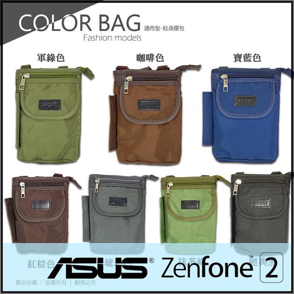 ●Sport 通用型貼身腰包/豎套/收納包/手機袋/ASUS ZenFone 2 Laser ZE500KL/ZE550KL/ZE601KL/Selfie ZD551KL