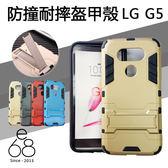 二合一 盔甲 LG G5 鎧甲 手機殼 手機支架 軟殼 防摔殼 鋼鐵人 保護套 硬殼 背蓋 H860