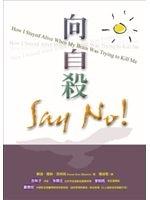 二手書博民逛書店 《向自殺SAY NO !》 R2Y ISBN:9576935253│蘇珊‧羅絲‧菩勞諾