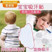 吸汗貼 日本吸汗巾寶寶墊背貼兒童嬰兒后背腳下腋下超薄隱形止汗吸汗貼