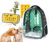 寵物外出包透明貓包外出便攜狗狗包包寵物背包後背包貓咪裝袋箱太空包寵物包JD-美物居家館