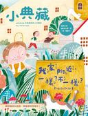 小典藏‧Artco Kids 6月號/2019 第178期