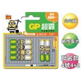 GP超霸X小小兵 鹼性電池4號4+2入