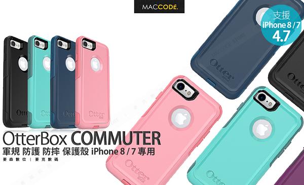 原廠正品 OtterBox Commuter iPhone SE2 / 8 / 7 通勤者 防摔 保護殼