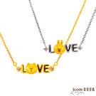 J'code真愛密碼 LINE我愛熊大黃金/水晶項鍊+我愛兔兔黃金/純銀項鍊